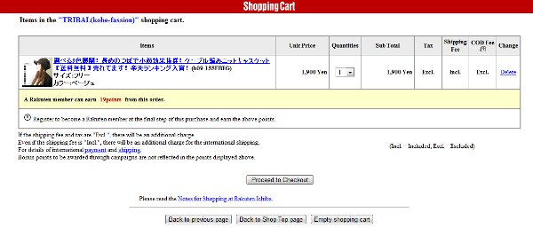 Demonstrates how to enter a coupon code on the Rakuten website checkout.